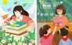 17款教师节插画海报psd源文件打包下载