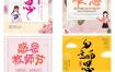 20款教师节海报感恩老师活动宣传海报背景谢师宴展板PSD设计模板素材