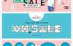 17款简洁绚丽时尚彩色背景化妆品护肤品美女促销活动折页海报PSD设计素材