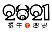 24款2021牛年手写毛笔书法艺术字体PSD和ai设计素材下载