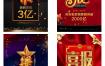 58款喜庆公司企业电商店铺销售业绩喜报战报励志宣传海报PSD模板素材