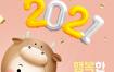 21款2021年牛年卡通海报韩国精品素材资源打包下载