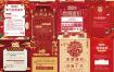 42款红色喜庆2021牛年公司企业电商牛年春节放假通知海报模板素材