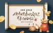 8款2021年牛年辛丑年春节购物促销海报PSD素材