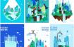 7款保护水资源节约用水环保插画AI素材