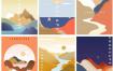 12款山水风景插画EPS素材