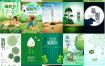 100款绿色环境保护种植物3.12植树节海报展板营销宣传背景PSD素材