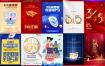 164款消费者权益日3.15放心购打假商超诚信促销宣传海报展板PSD素材