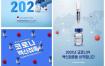 6款药物药品医疗生物科技疫苗PSD素材