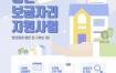 12款房地产楼市大楼大厦插画AI格式下载