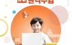 16款儿童教育学习培训辅导海报PSD格式下载