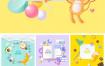 8款卡通幼儿教育学习培养AI格式