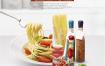 10款餐饮美食食材调味品PSD格式