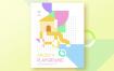 12款孟菲斯风格封面主视觉海报展板PSD格式