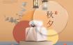 10款中式中国风中秋节商品立体场景PSD格式