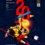 26款2018俄罗斯世界杯足球比赛夜活动宣传展架海报PSD素材源文件打包下载