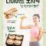 23款韩国美食韩国烧烤海报素材模板PSD源文件打包下载