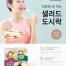 14款蔬菜沙拉健身美食健康饮食蔬果营养搭配海报模板PSD设计素材