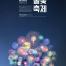 14款商场打折促销活动海报模板烟花焰火夜景特效PSD分层设计素材