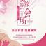 美容院海报微整形促销展板韩式半永久整容医院美妆PSD分层设计