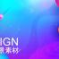 12款抽象融合波浪气泡艺术KV主视觉banner横幅海报ai矢量素材