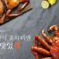 20款美食大闸蟹食材海鲜鱼类日式料理厨房海报PSD分层设计素材