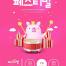 20款卡通小动物小猪小狗小熊节日闹钟旅行促销海报PSD设计素材