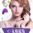 40款美容美发海报模板发廊理发店活动广告宣传展板PSD分层设计素材