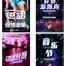 68款聚会派对活动海报发光字效霓虹灯夜景促销专题PSD设计素材