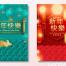 15个喜庆中国新年海报矢量素材