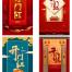 48款喜气喜庆新年迎春开门红创意海报模板节日宣传活动业PSD设计素材