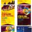 142款最新潮流地产广告设计精品psd素材下载
