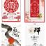 203款中式中国风禅意复古水墨书法古典山水海报广告设计PSD素材模版