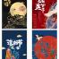 23款中国风中式复古风古典国潮风范来袭创意购物促销海报PSD设计素材