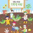 6款儿童学生生态保护爱护环境环保垃圾分类卡通插画AI矢量素材