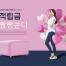 12款创意商场活动节日电商促销时尚男女气球礼盒SALA宣传海报PSD素材