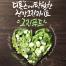 14款简洁文艺毕业设计面试创意新鲜水果蔬菜辣椒番茄草莓大蒜西蓝花美食宣传单海报PSD素材